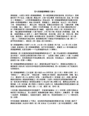 宝鸡青铜器博物院导游词.docx