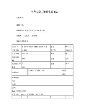电力安全工器具实验报告.doc