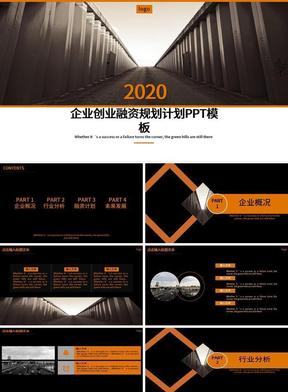 商务黑白橙色创业计划规划PPT模板.ppt