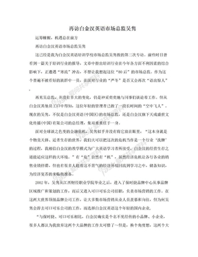 再访白金汉英语市场总监吴隽.doc