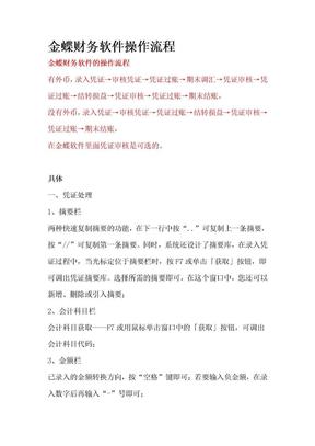 金蝶财务软件操作流程.doc