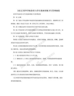 [论文]英华学校食堂与学生集体用餐卫生管理制度.doc