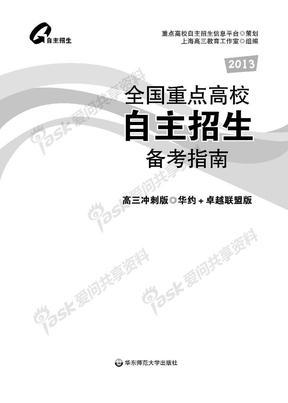 全国重点高校自主招生备考指南(高三冲刺版)(华约+卓越联盟版).pdf