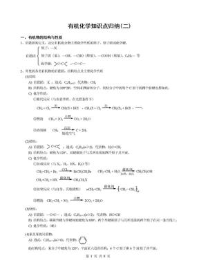 有机化学知识点归纳(二).doc