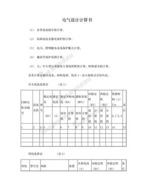 电气设计计算书.doc