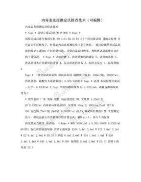 内毒素光度测定法检查技术(可编辑).doc