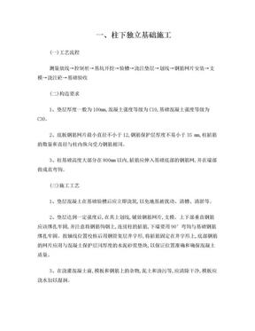 柱下独立基础施工方案.doc