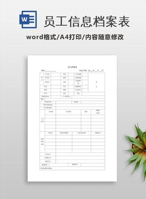员工信息档案表.doc