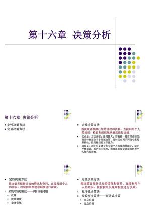 第十六章  决策分析.ppt