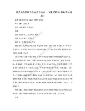 社会单位消防安全自查评估表 - 河北消防网-燕赵警民通旗下.doc
