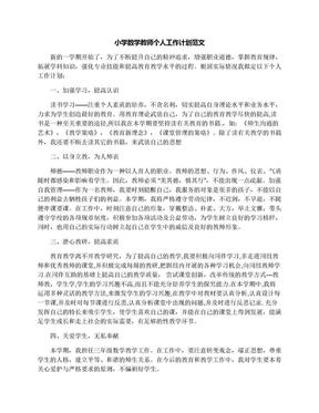 小学数学教师个人工作计划范文.docx