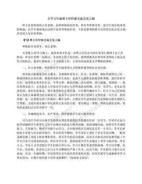 小学五年级班主任经验交流会发言稿.docx