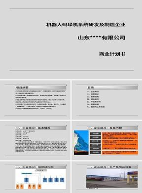 机器人项目商业计划书.ppt