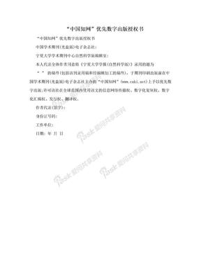 """""""中国知网""""优先数字出版授权书.doc"""