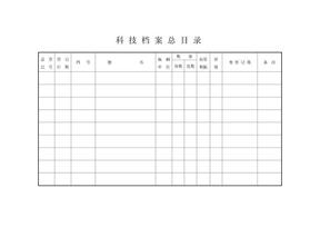 科技档案总目录.doc