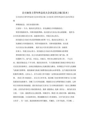公司业务主管年终总结大会讲话发言稿(范本).doc