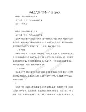 """事业党支部""""五个一""""活动方案.doc"""