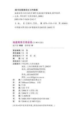 地道商务日语 前川智.pdf