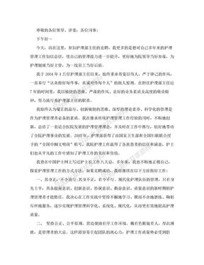 护理部主任竞聘演讲稿.doc