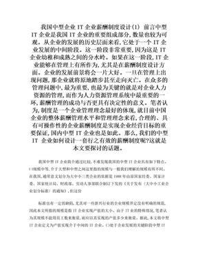 我国中型企业IT企业薪酬制度设计(1).doc