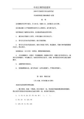 2009年甘肃省公务员考试《行测》真题.doc