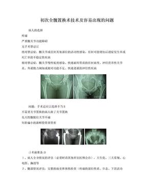初次全髋置换术的手术技术和容易出现的问题.doc