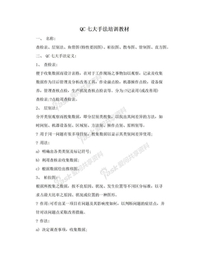 QC七大手法培训教材.doc