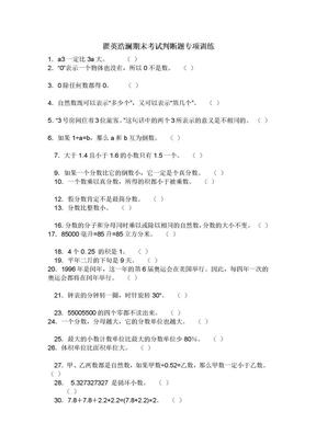 五年级数学下册易错题集.doc