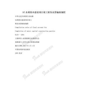 97水利基本建设项目竣工财务决算编制规程.doc