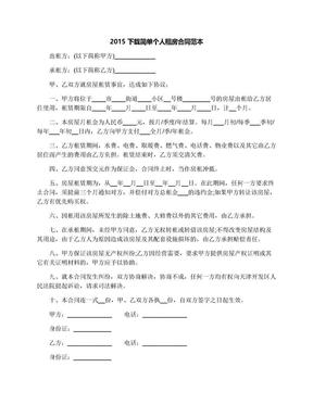 2015下载简单个人租房合同范本.docx