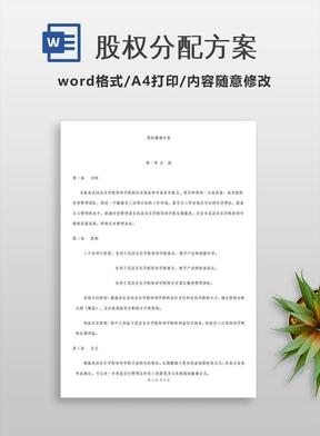 股权分配方案.doc