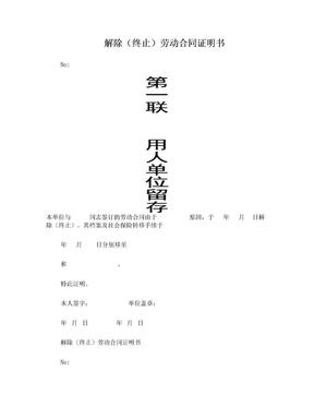 解除劳动合同证明书范本.doc