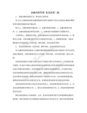 金融风险管理 张金清第二版.doc