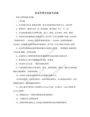 体系管理员岗前考试题.doc