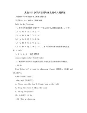人教PEP小学英语四年级上册单元测试题.doc