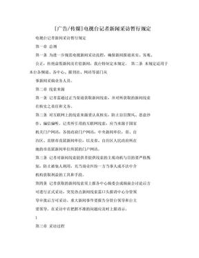 [广告/传媒]电视台记者新闻采访暂行规定.doc