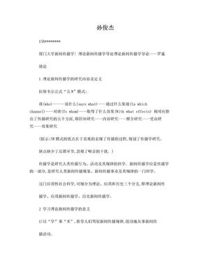 理论新闻传播学导论_童兵.doc