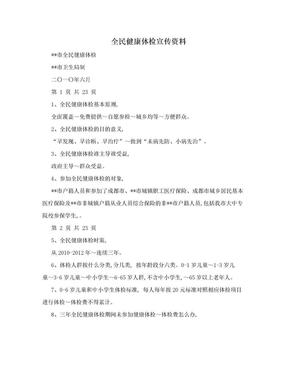 全民健康体检宣传资料.doc