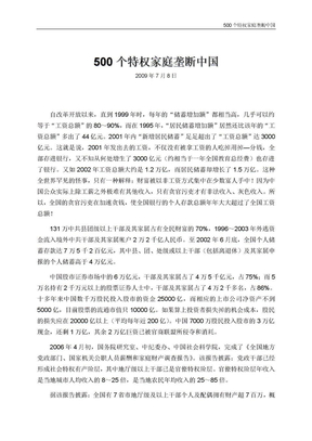 500个特权家庭垄断中国.doc