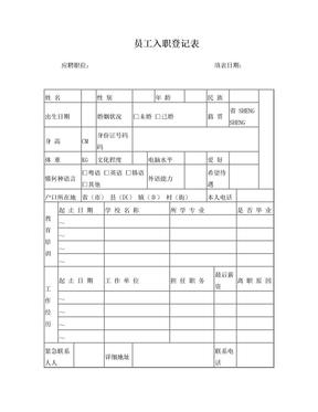 入职登记表(正式使用表).doc
