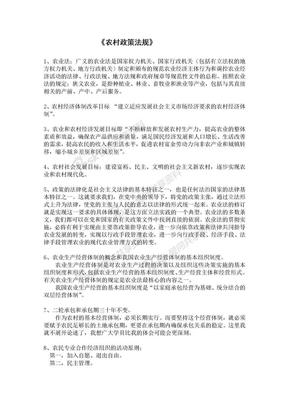 农村政策法规.doc