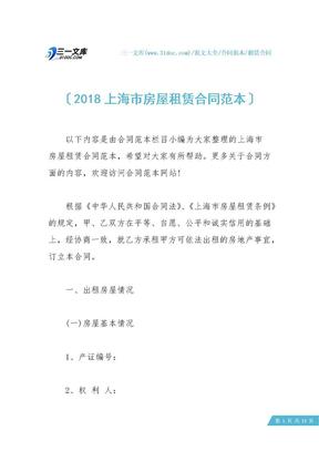 2018上海市房屋租赁合同范本.docx