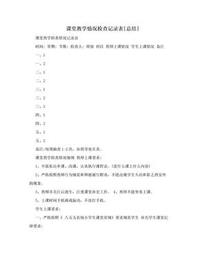 课堂教学情况检查记录表[总结].doc