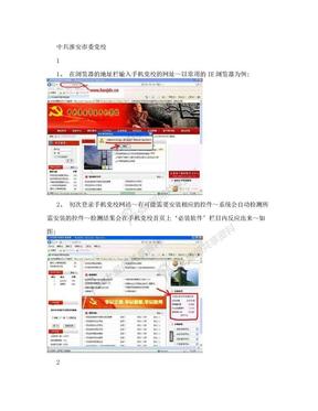 淮安市委手机党校在线学习操作手册.doc