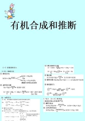 高考复习二轮冲刺化学课件4有机化学6 有机合成和推断.ppt