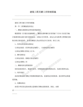 建筑工程关键工序控制措施.doc
