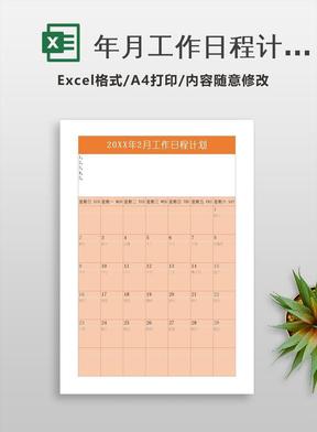 2020年2月工作日程计划