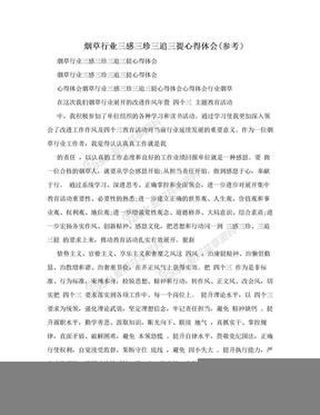 烟草行业三感三珍三追三提心得体会(参考).doc