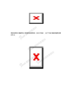 国家电网公司输变电工程通用造价简本.doc