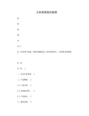 大屏幕拼接控制器使用说明书_v1.0